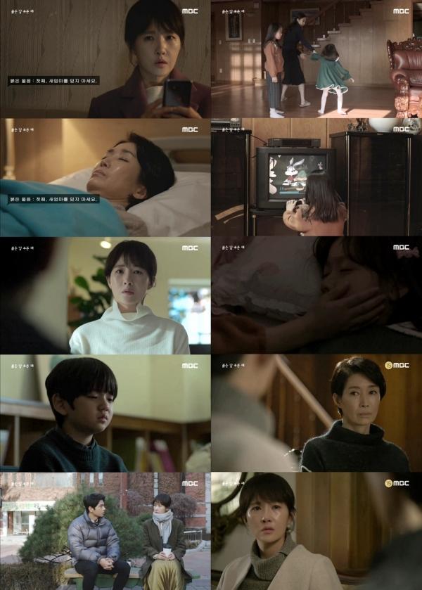 사진제공 : MBC 수목드라마 '붉은 달 푸른 해' 캡처