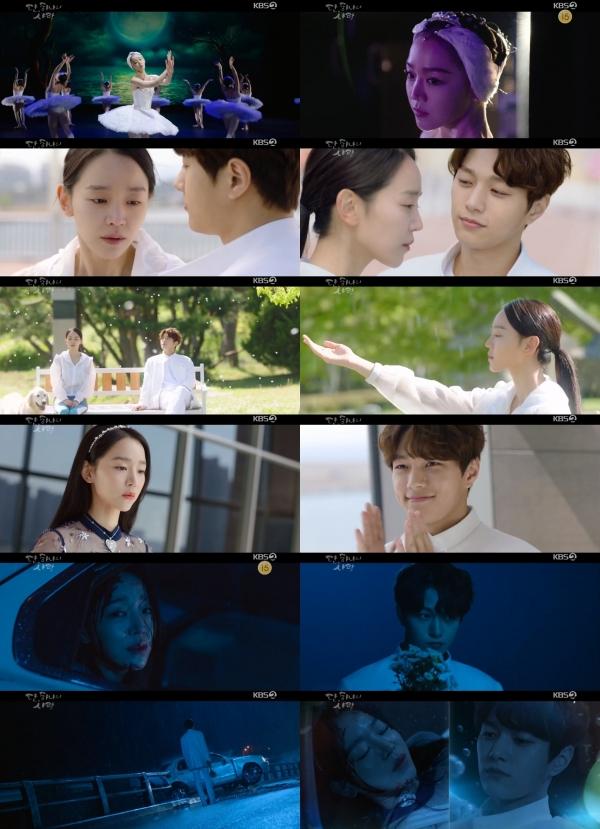 사진제공 : KBS 2TV '단, 하나의 사랑'