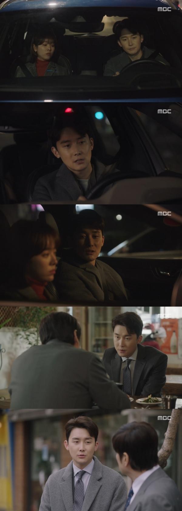 사진제공 : MBC 수목드라마 '봄밤' 캡처