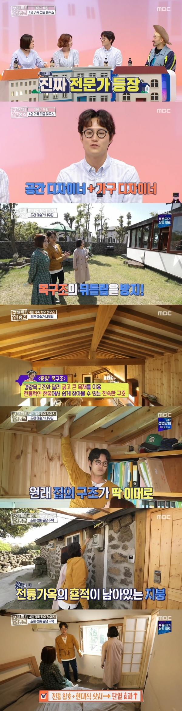 사진제공 : MBC '구해줘 홈즈'