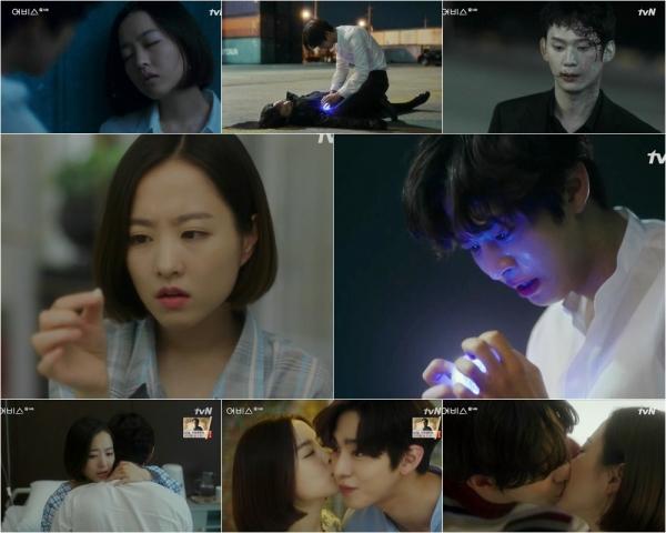 스틸 : tvN '어비스' 14화 캡처