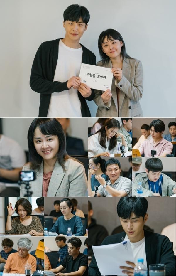 스틸 : tvN '유령을 잡아라'