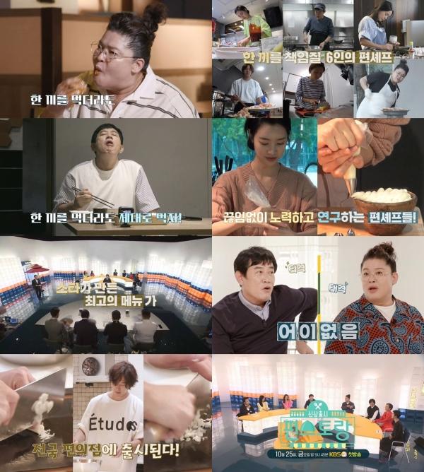사진제공 : KBS 2TV '신상출시 편스토랑' 예고 캡처