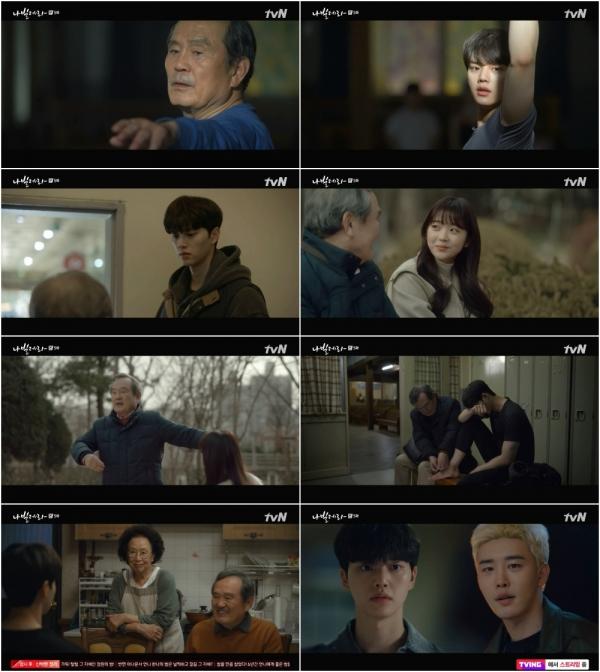 tvN '나빌레라' 5회 리뷰 캡처