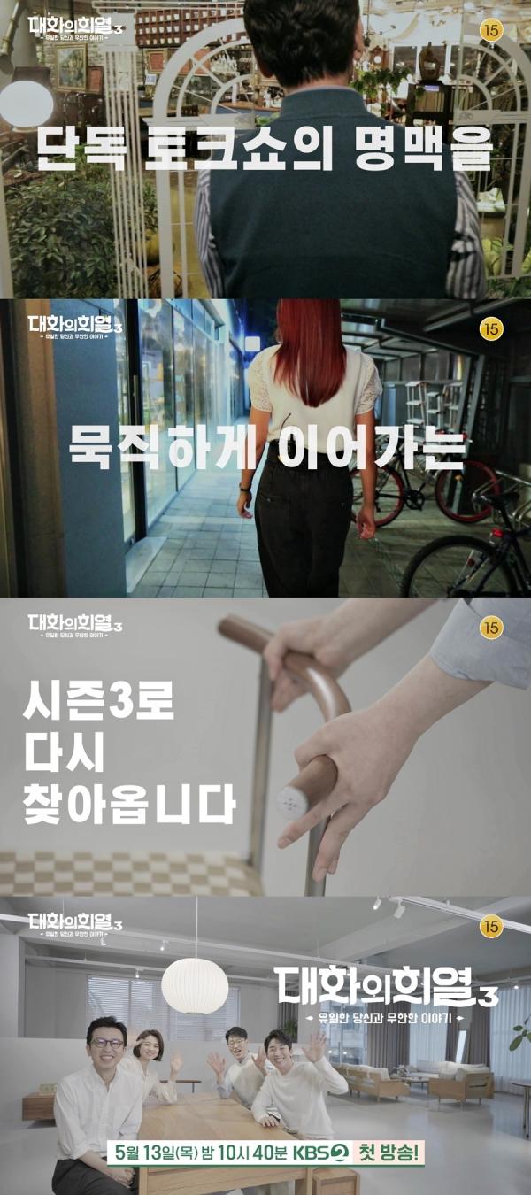 KBS 2TV '대화의 희열-시즌3'