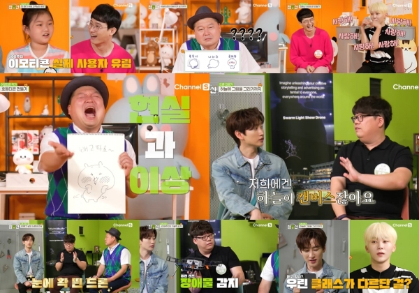 '잡동산' 방송 캡처 화면