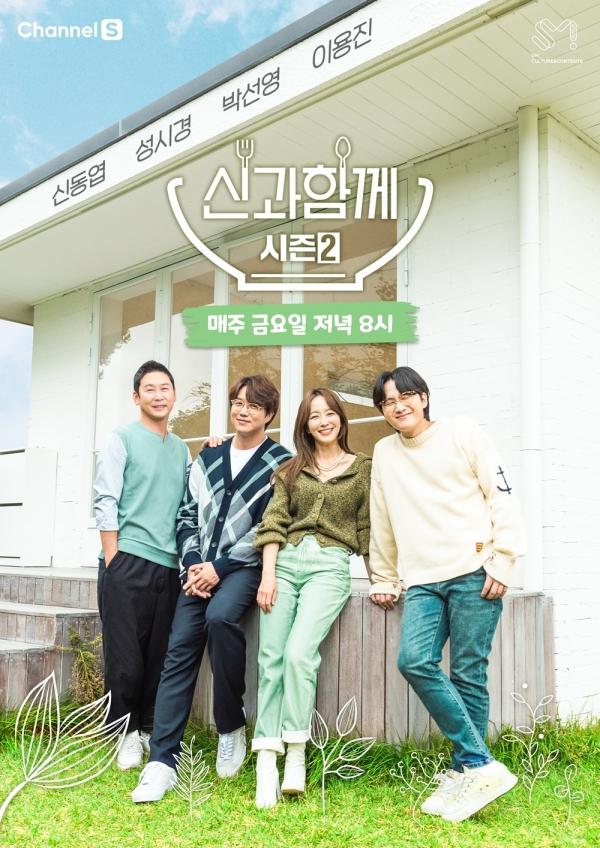채널S '신과 함께 시즌2'
