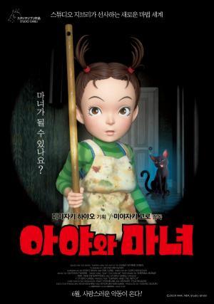 스튜디오 지브리 최초 FULL 3D CG 탄생 아야와 마녀 6년 만에 신작으로 돌아오다