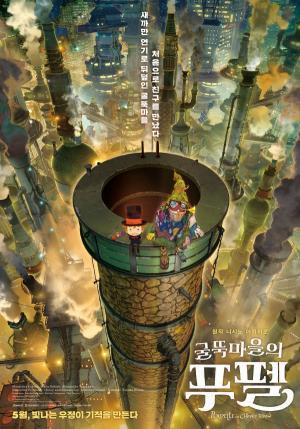 5월 관객 심장 폭격할 굴뚝마을의 푸펠 사랑스러운 캐릭터 스틸 공개!
