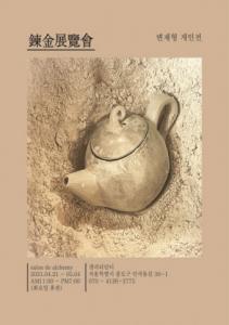 갤러리 단디, 변재형 첫 개인전 '연금전람회 鍊金展覽會' 개최